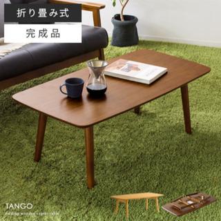 折りたたみ テーブル 木製 北欧 ローテーブル シンプル