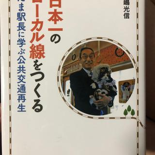 「日本一のローカル線をつくる たま駅長に学ぶ公共交通再生」