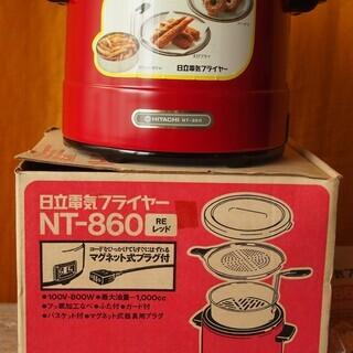 【最終値下げ‼】日立電気フライヤー NT-860 HITACHI...