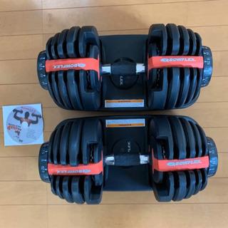 【正規品❗️】ボウフレックス 24キロ2個セット