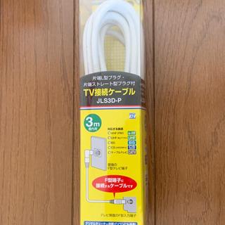 【未開封】マスプロ テレビ接続ケーブル