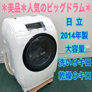配達無料地域あり*日立 2014年製人気のドラム式洗濯機*大容量...