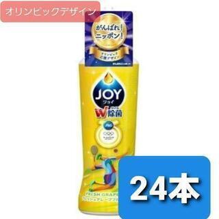 東京オリンピック限定 JOY W除菌 フレッシュグレープフ…