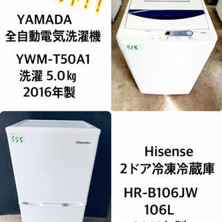 !!高年式セット!!新生活応援セール♬洗濯機/冷蔵庫♪