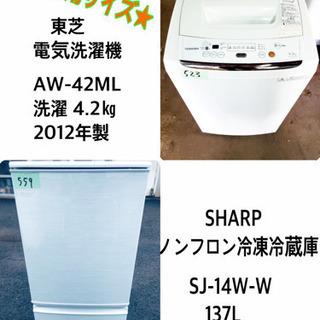 冷蔵庫/洗濯機★激安日本一♪♪販売台数1,000台突破記念★