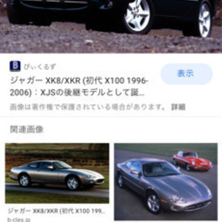 ジャガーXK8/XKRスポーツタイプのタイヤ!!4本