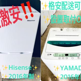 ♬高年式♬洗濯機/冷蔵庫!!限界価格挑戦!!