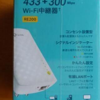 WiFi中継器(新品、未開封)