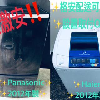 洗濯機/冷蔵庫✨一人暮らし応援♬限界価格挑戦!!