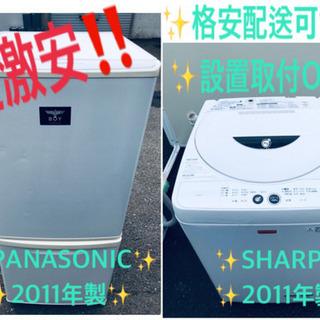 家電2点セット!!✨✨洗濯機/冷蔵庫★★