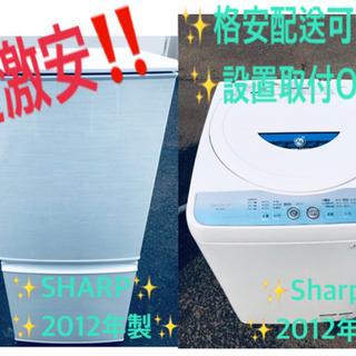 !!限界価格挑戦!!新生活家電♬♬冷蔵庫/洗濯機♬♬
