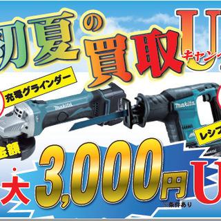 「初夏の買取UPキャンペーン」開催中です!!
