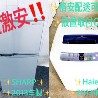 家電2点セット!!✨✨冷蔵庫/洗濯機★★本日限定♪♪