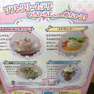 サンリオ ソフトクリームメーカー 値下げ - 堺市
