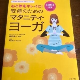 安産のためのマタニティ・ヨーガ本【DVD付】