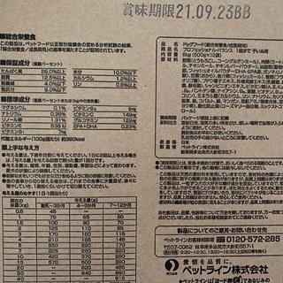 【1セット限定】プロフェッショナルバランス子犬用 小粒 6kg(...