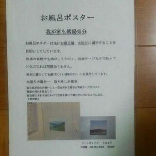 オリジナル富士山お風呂ポスター