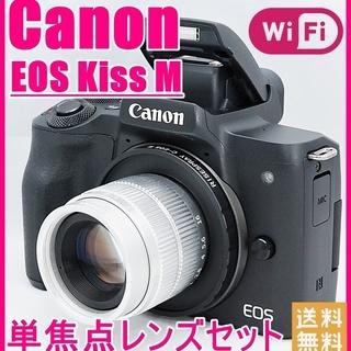 Canon キヤノン EOS Kiss M SNS向け単焦点レン...