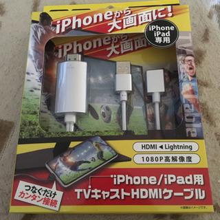 TVキャストHDMIケーブル iPhone・iPad用