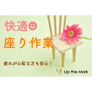 座って化粧品ボトルの簡単な検品<土日祝休み*人気の軽作業>