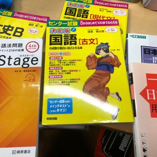 大学受験対策セット(文系)