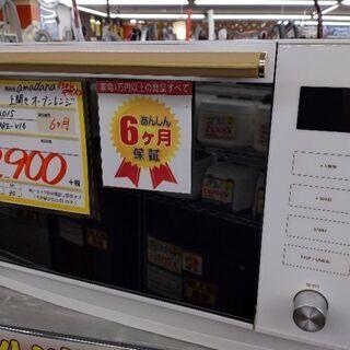 0603-27 2015年製 amadana オーブンレンジ 福...