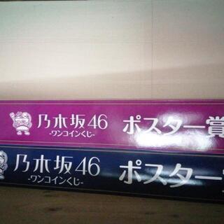 乃木坂ワンコインくじポスター賞①②