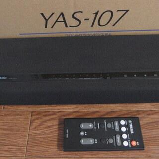 ヤマハサウンドバーYAS-107をお売りします