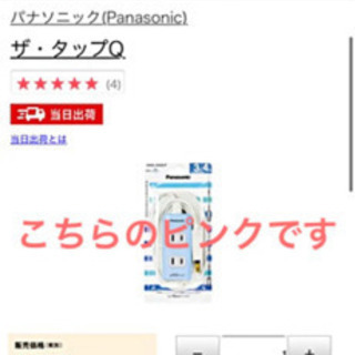 Panasonic 延長コード 3m
