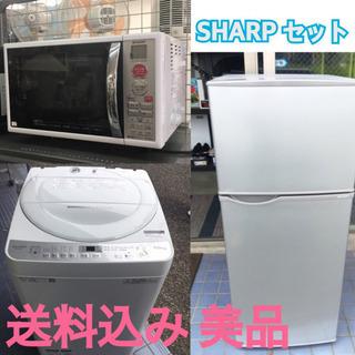 【地域限定/送料込み】SHARP家電セット