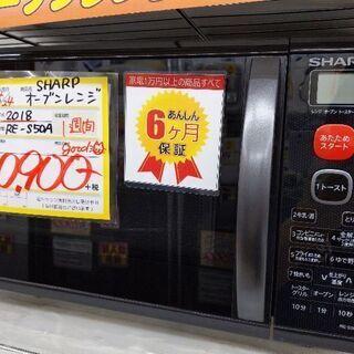 0603-28 2018年製 SHARP オーブンレンジ 福岡城南片江