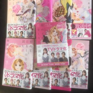 初めて恋をした日に読む話1〜8巻