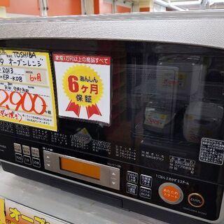 0603-30 2013年製 TOSHIBA オーブンレンジ 過...