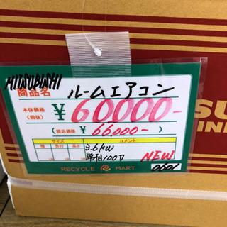 ★32 ルームエアコン 【リサイクルマート宇宿店】