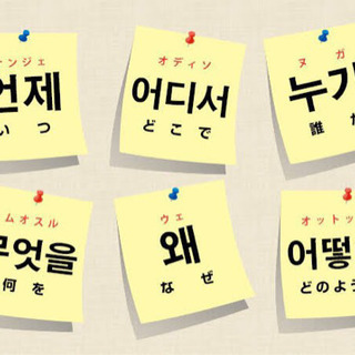 🇰🇷韓国女性が親切丁寧に教えます🇰🇷