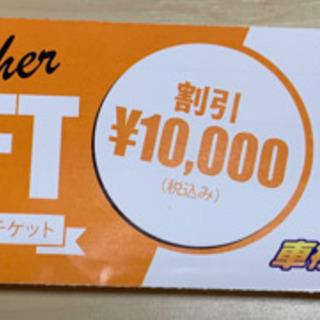 車検1万円割引チケット