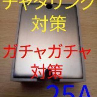 25A チャタリング対策 4極リレー