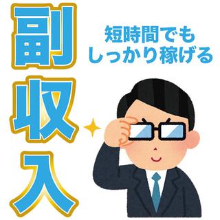 【在宅】販売・仕分け・お客様サポート【テレワーク】