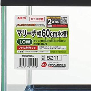 ガラス水槽(ほぼ新品)