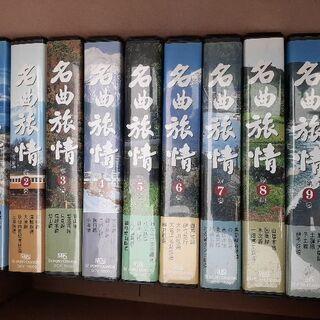名曲旅情 ビデオテープ 1-10巻セット