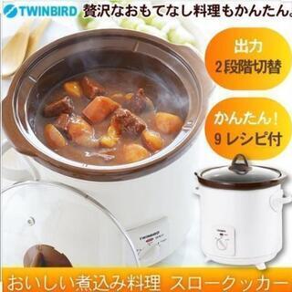 ②今話題「スロークッカー」新品半額以下🌟自動調理煮込料理に