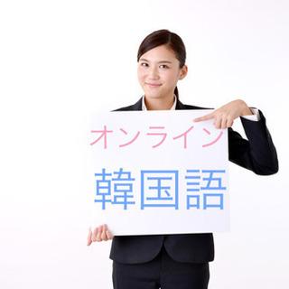 ZOOMプライベート韓国語