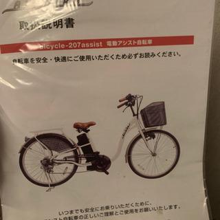 未使用 電動自転車