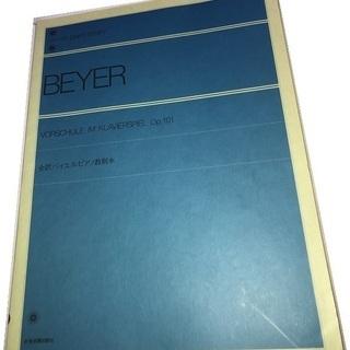 BEYER バイエル 全音楽譜出版社 [各最寄り駅までの移動可]...