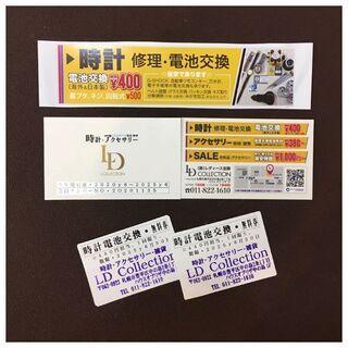 【電池交換無料券10枚付】5年間有効 電池交換・修理メンバーズカード