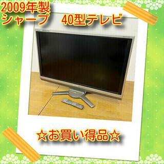 💥お買い得品💥シャープ 09年製 40型液晶テレビ LC-40A...
