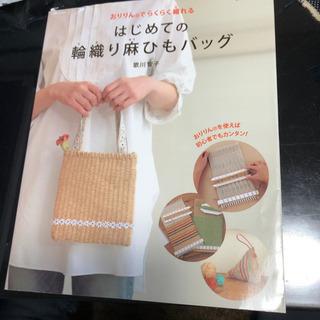 「はじめての輪織り麻ひもバッグ おりりんでらくらく織れる」 歌川智子