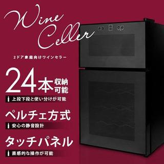 ワインセラー24本収納(上は白、下は赤ワイン)※SIS社製