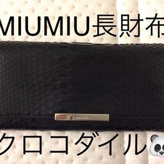 【MIUMIU】クロコダイル長財布 カードポケット12個