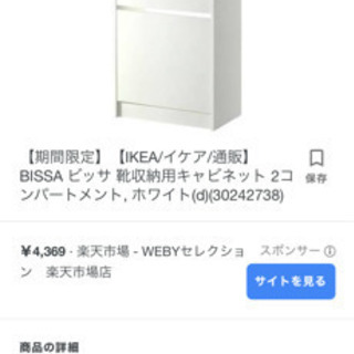 イケア IKEA BISSA ビッサ 靴収納用キャビネット